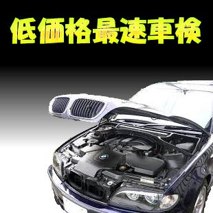 安心の車検システム!のイメージ
